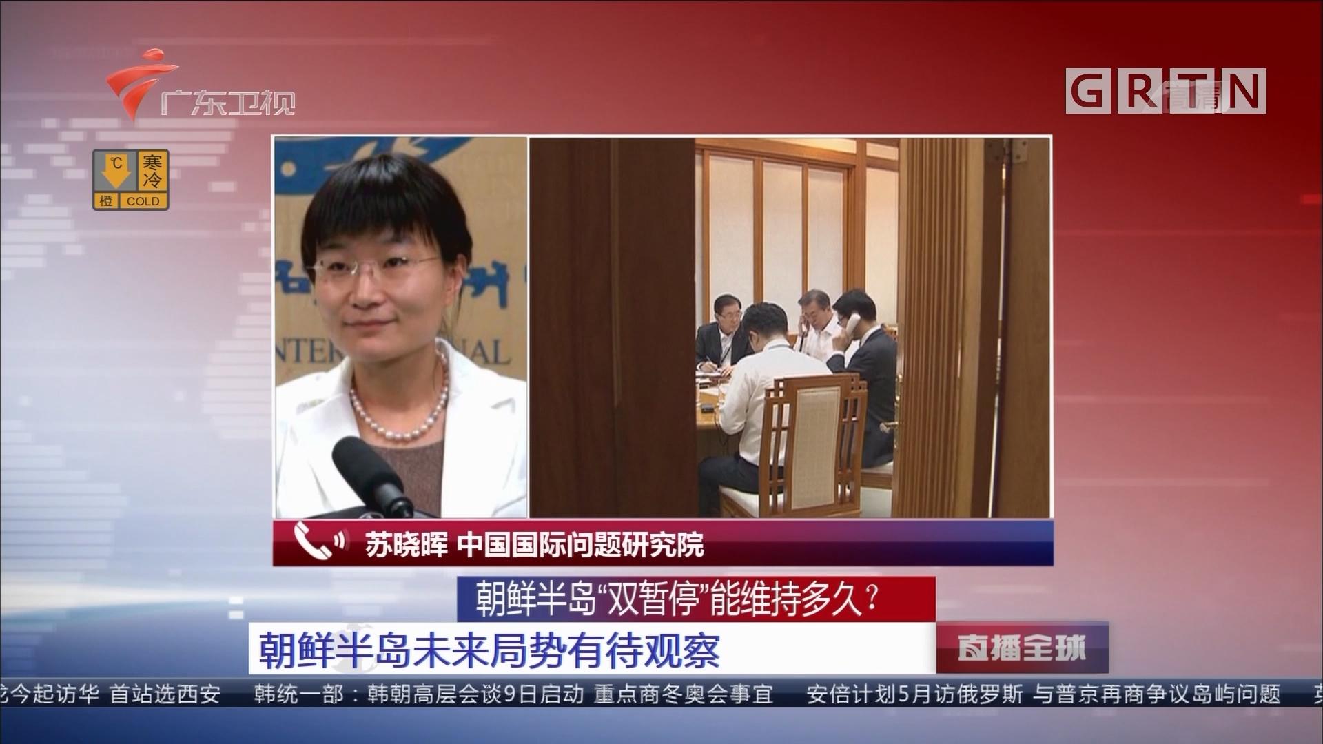 """朝鲜半岛""""双暂停""""能维持多久? 朝鲜半岛未来局势有待观察"""