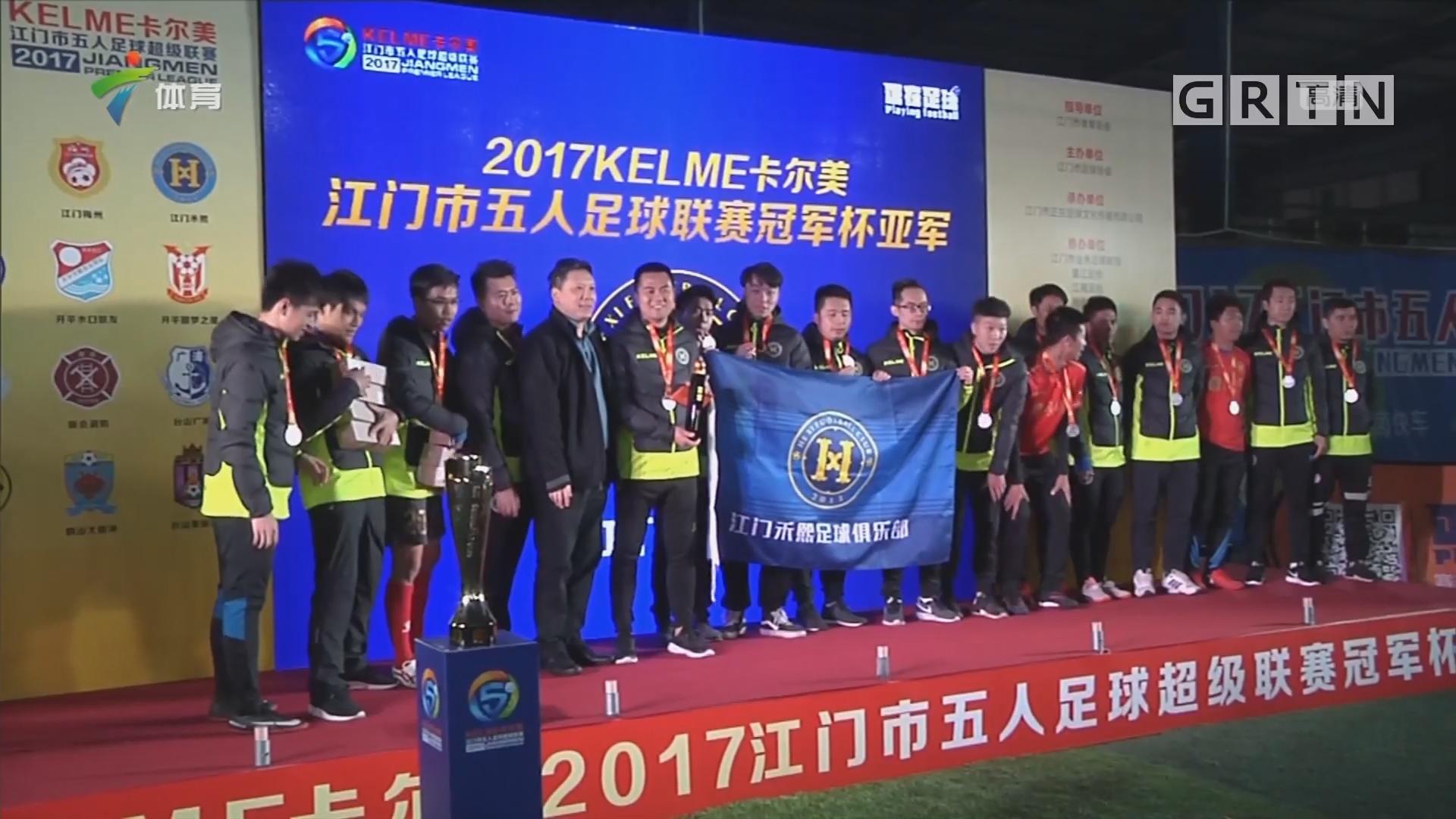 2017江门市五人足球超级联赛完美收官