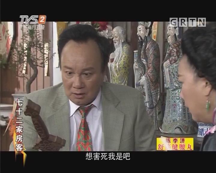 [2019-05-22]七十二家房客:装修风波(下)
