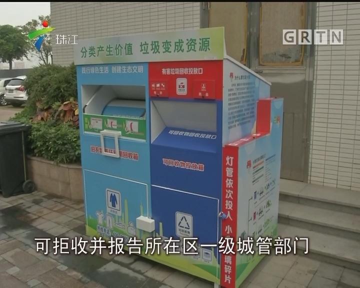 不分类就违规!广州生活垃圾将强制分类