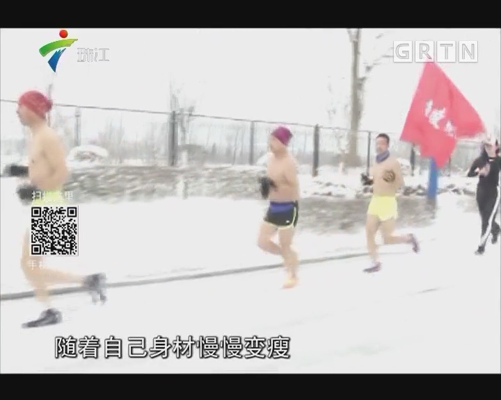 """陕西男冰天雪地""""光猪跑""""为减肥"""
