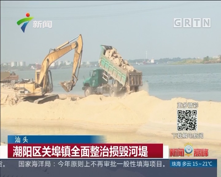 汕头:潮阳区关埠镇全面整治损毁河堤