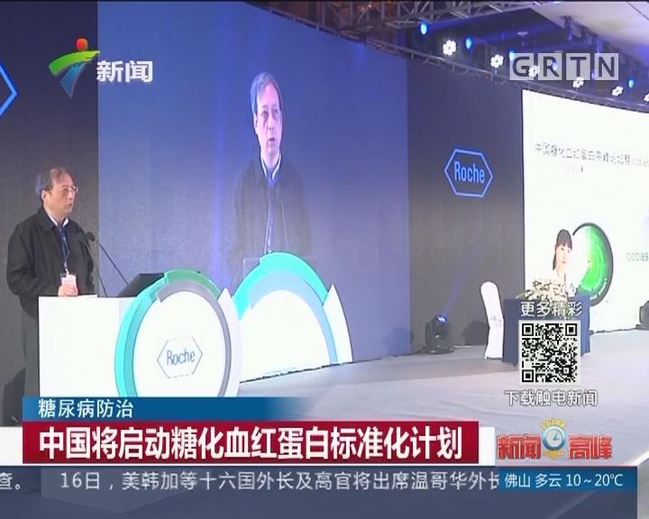 糖尿病防治:中国将启动糖化血红蛋白标准化计划
