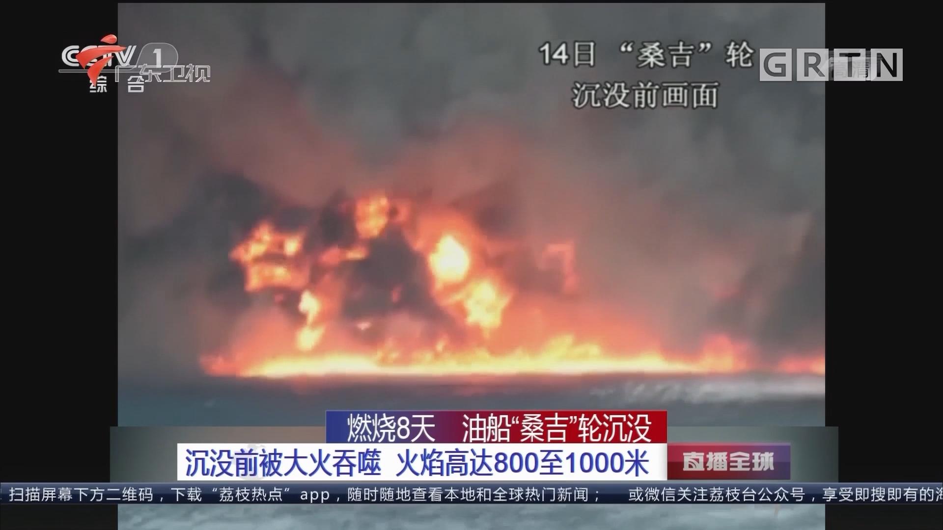 """燃烧8天 油船""""桑吉""""轮沉没:沉没前被大火吞噬 火焰高达800至1000米"""