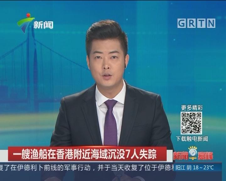 一艘渔船在香港附近海域沉没7人失踪