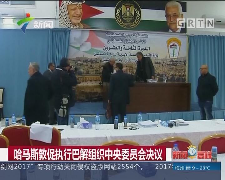 哈马斯敦促执行巴解组织中央委员会决议