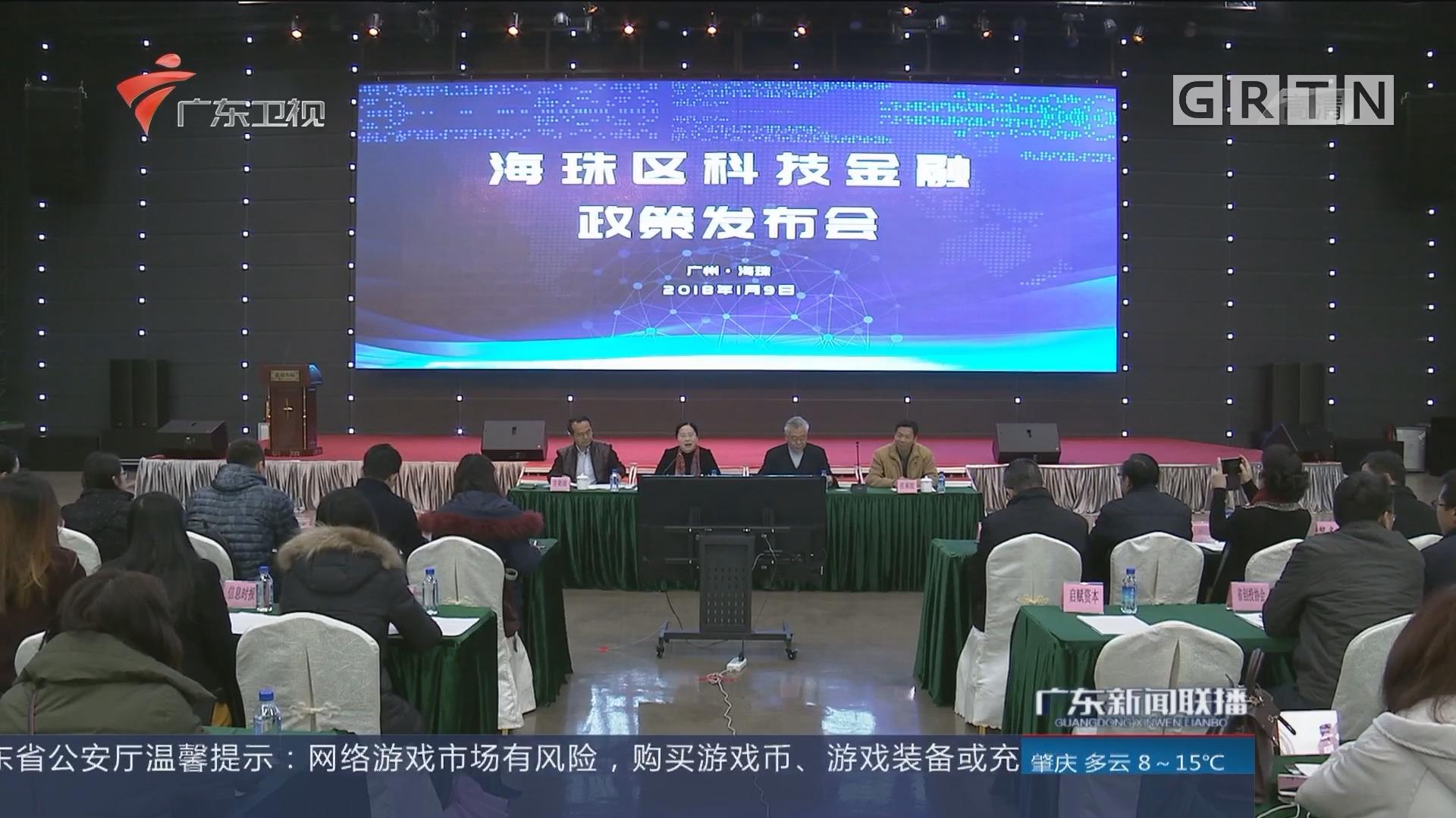 广州:创新创业可获集中性投资后补助资金