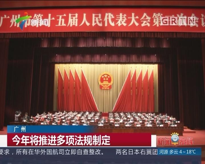 广州:今年将推进多项法规制定