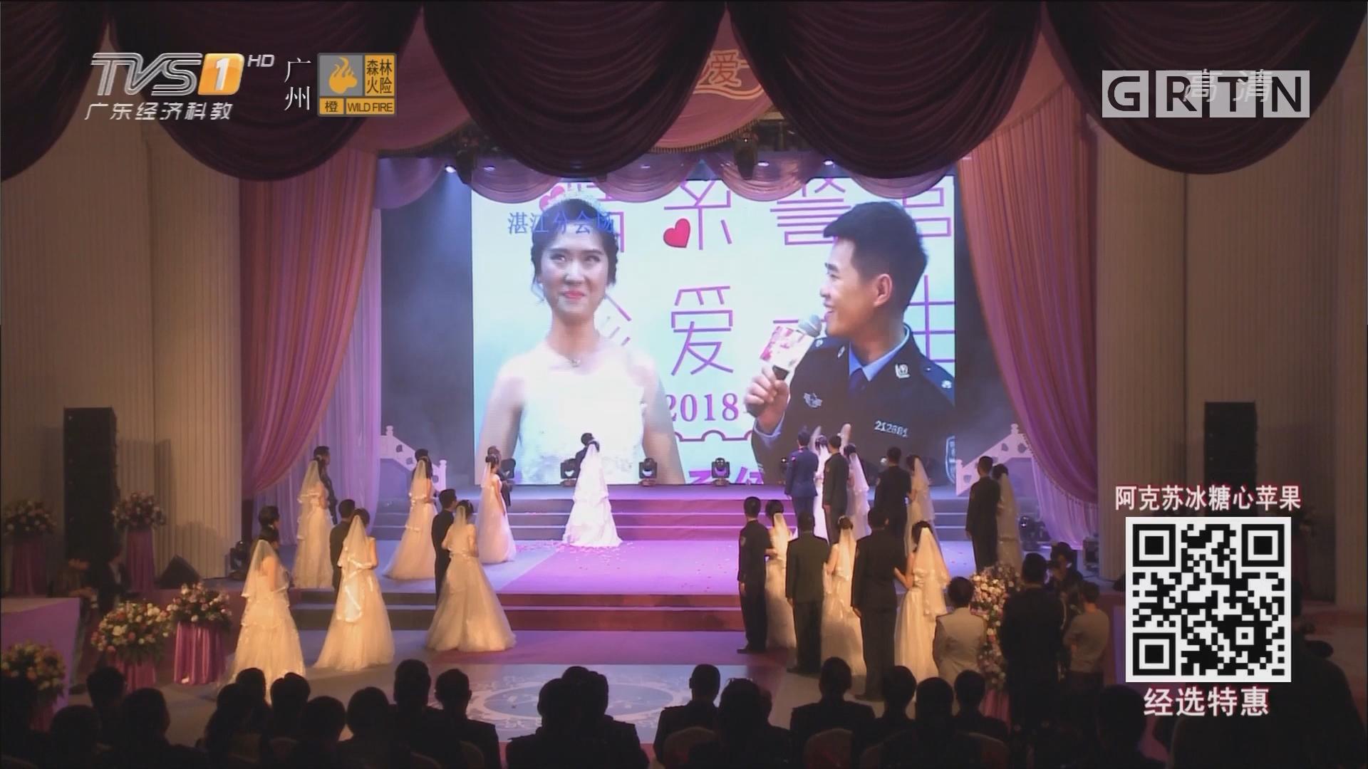 特别的婚礼 180对青年民警集体婚礼!