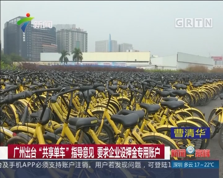 """广州出台""""共享单车""""指导意见 要求企业设押金专用账户"""