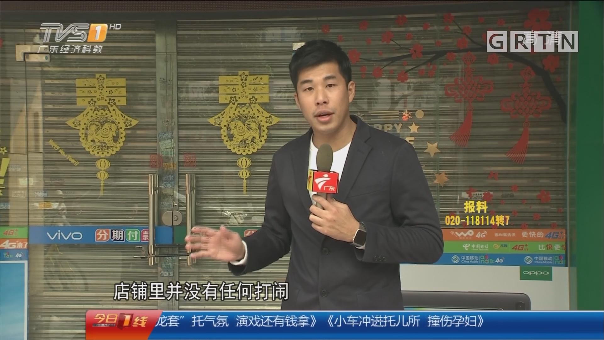 佛山禅城:买手机酿血案 夫妇丧命警方擒凶