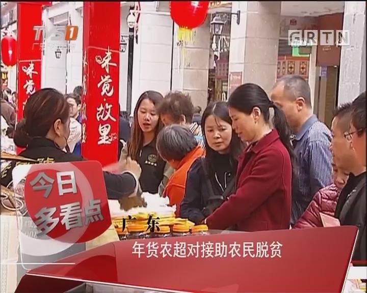 广东:年货农超对接助农民脱贫