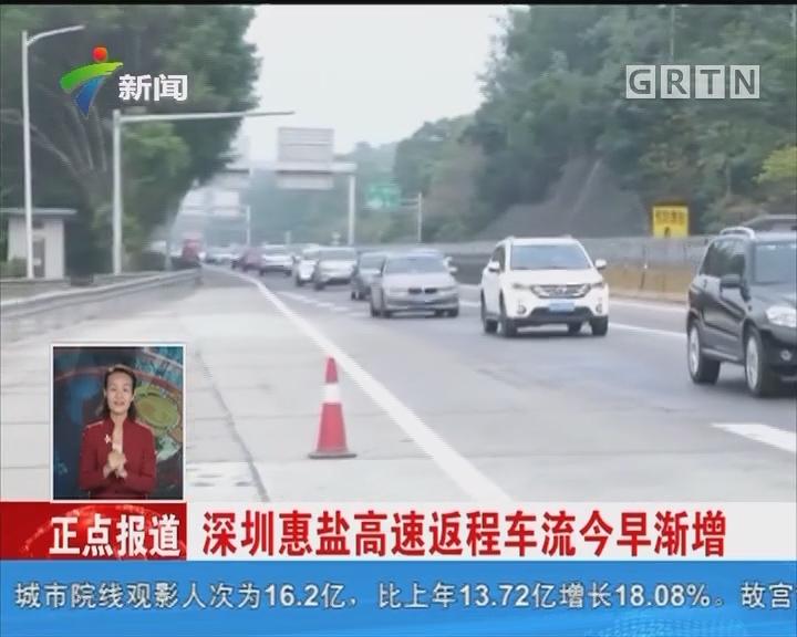 深圳惠盐高速返程车流今早渐增