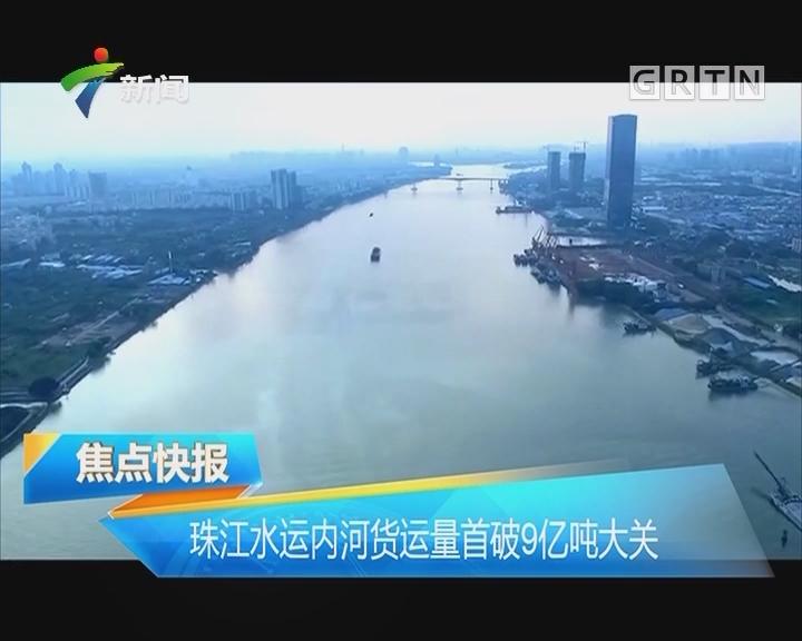 珠江水运内河货运量首破9亿吨大关