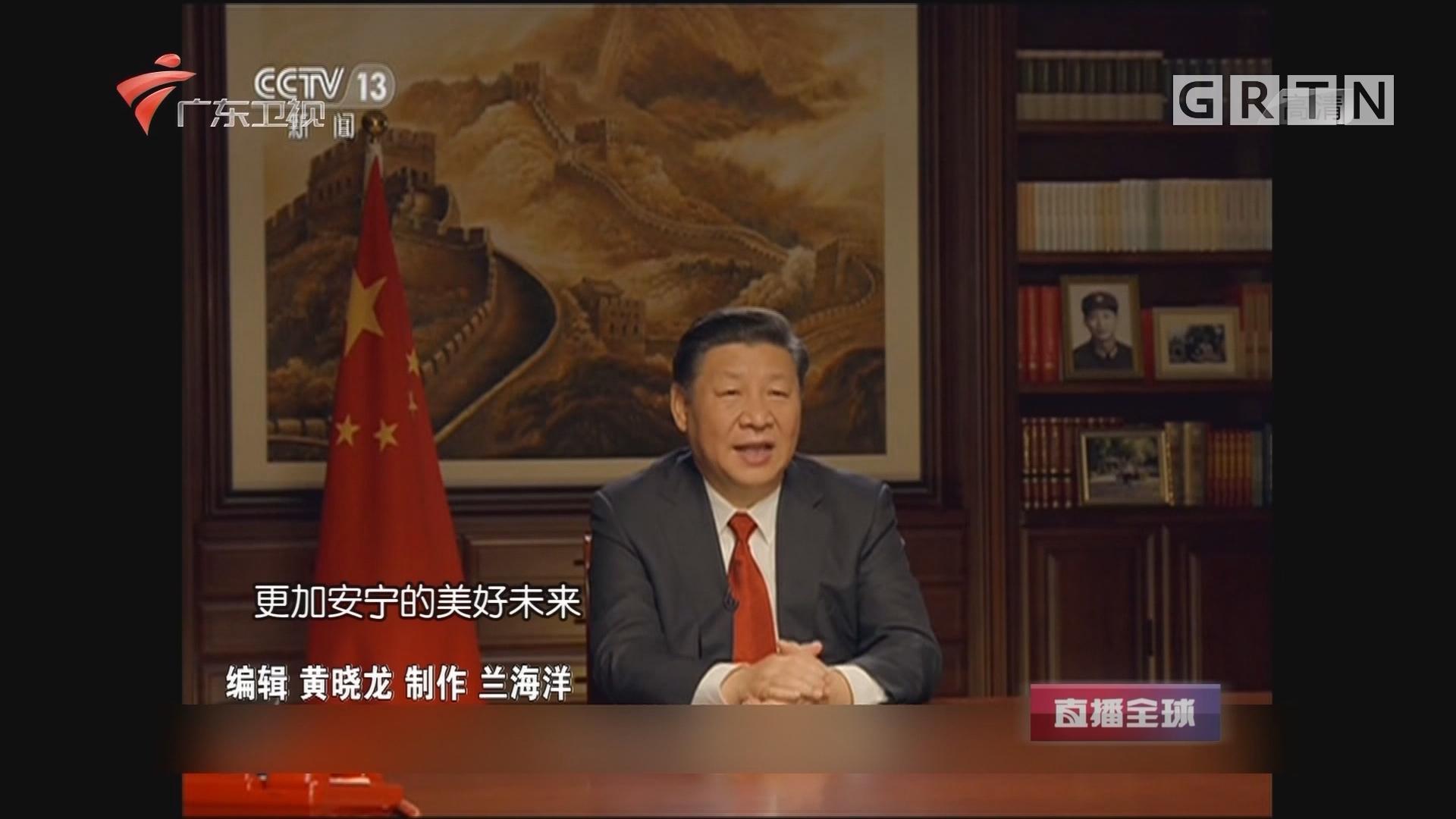 习近平新年贺词中的外交关键词 引领全球化方向:中国方案时代强音