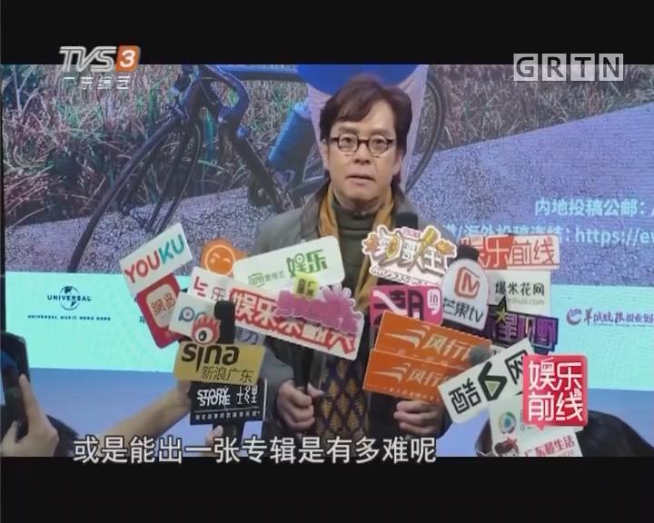 谭咏麟望年轻人多参与创作粤语歌
