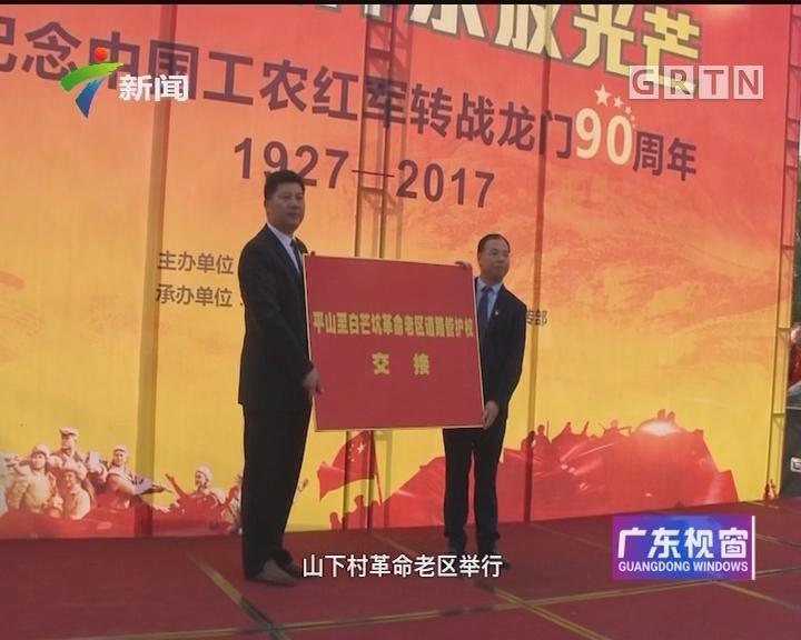 惠州:纪念工农红军转战龙门90周年