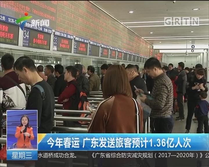 今年春运 广东发送旅客预计1.36亿人次
