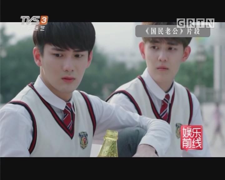 《国民老公》掀追剧热潮 霸道总裁熊梓淇圈粉无数