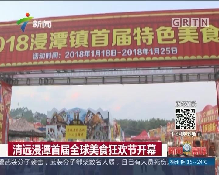 清远浸潭首届全球美食狂欢节开幕