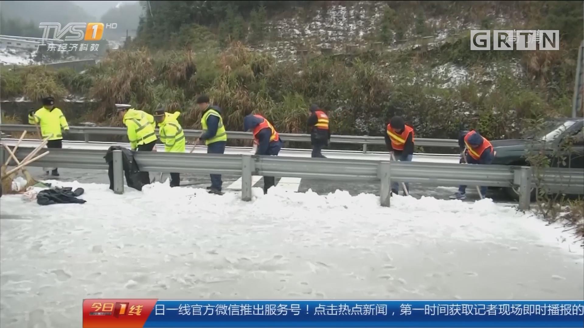 关注寒潮:清远连山 二广高速结冰 抗冰应急机制启动