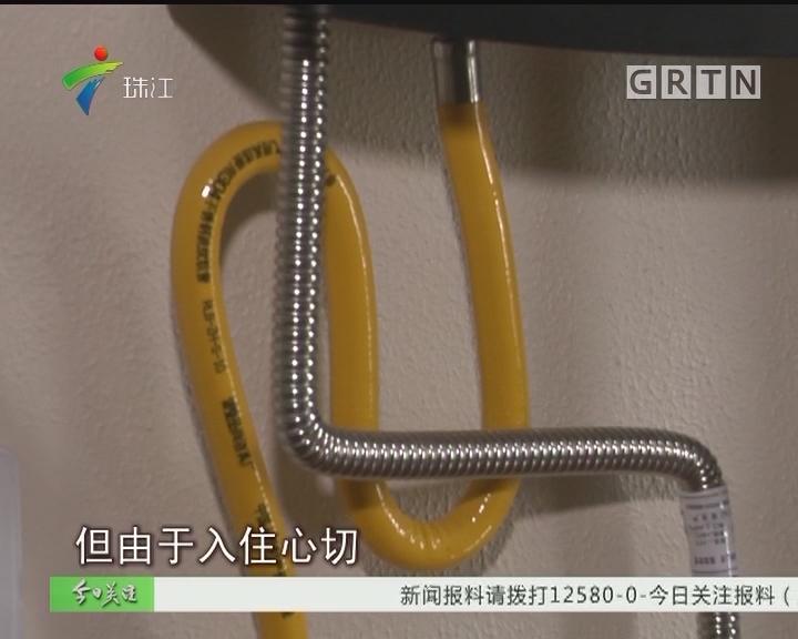 广州:业主收楼多时 燃气竟然还没通?