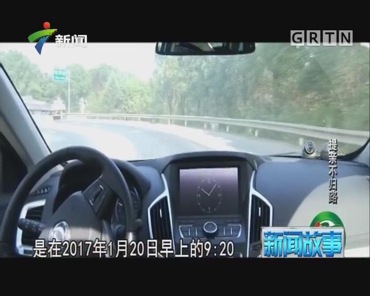 [2018-01-05]新闻故事:提亲不归路