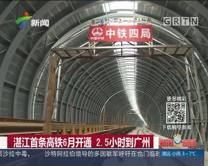 湛江首条高铁6月开通 2.5小时到广州