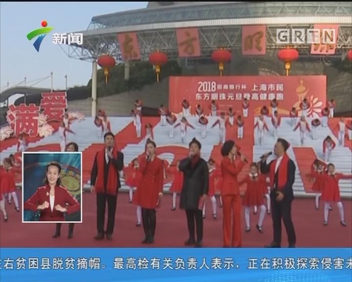 元旦健身跑在上海东方明珠举行