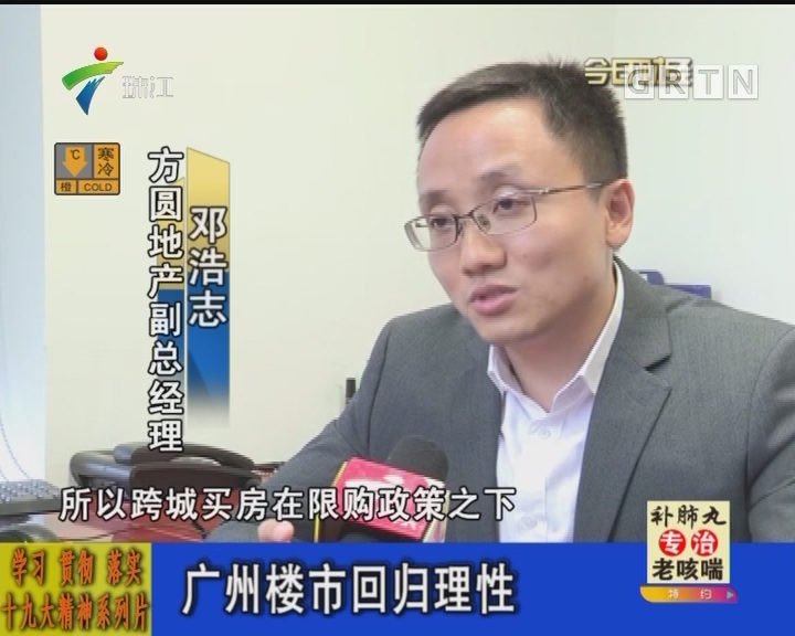 学习 贯彻 落实十九大精神系列片:广州楼市回归理性