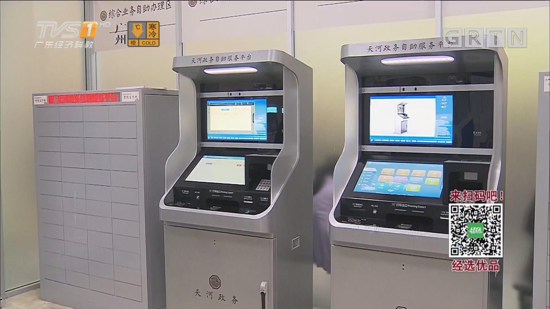 天河政务ATM机上线 开通24小时公务服务