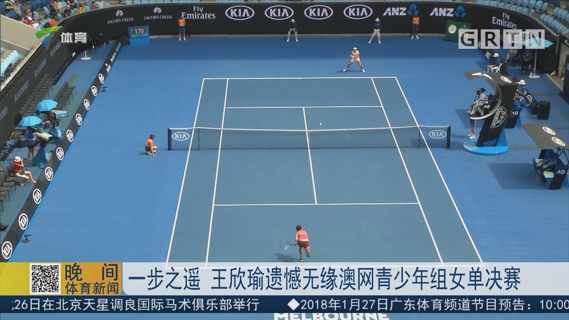 一步之遥 王欣瑜遗憾无缘澳网青少年组女单决赛