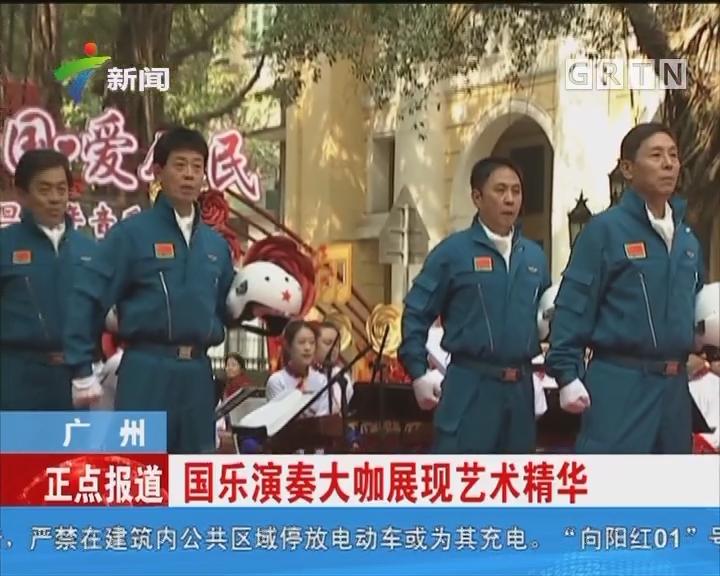 广州:国乐演奏大咖展现艺术精华