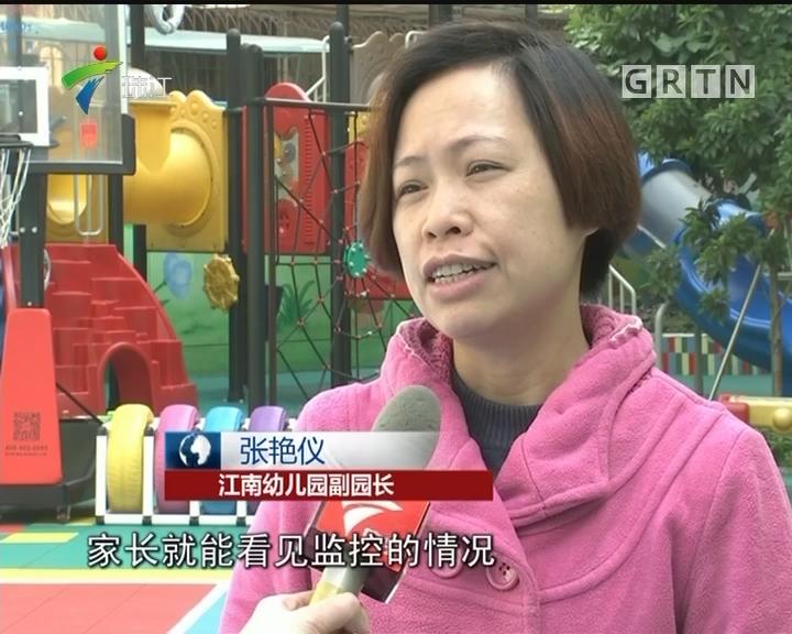 广州:幼儿园实时监控向家长开放可行吗?