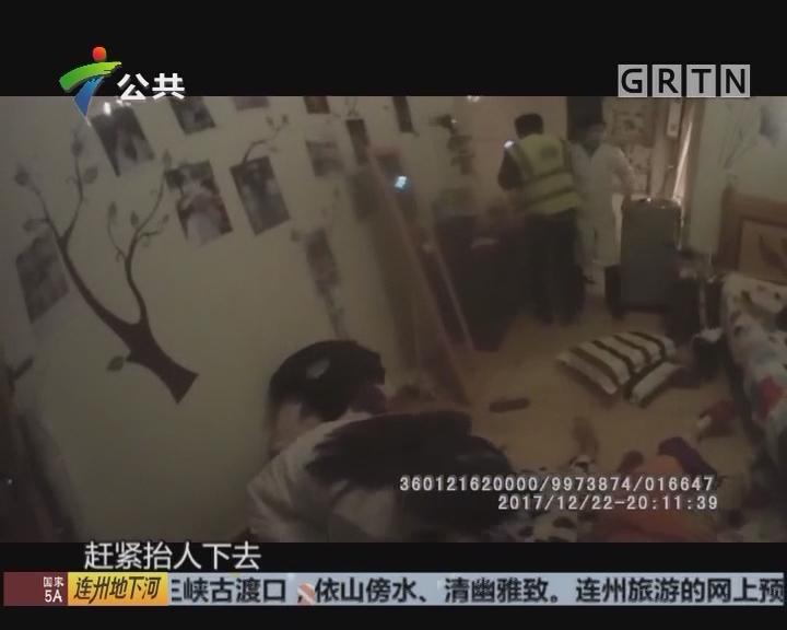 煤气中毒三人昏迷 警民破门生死营救