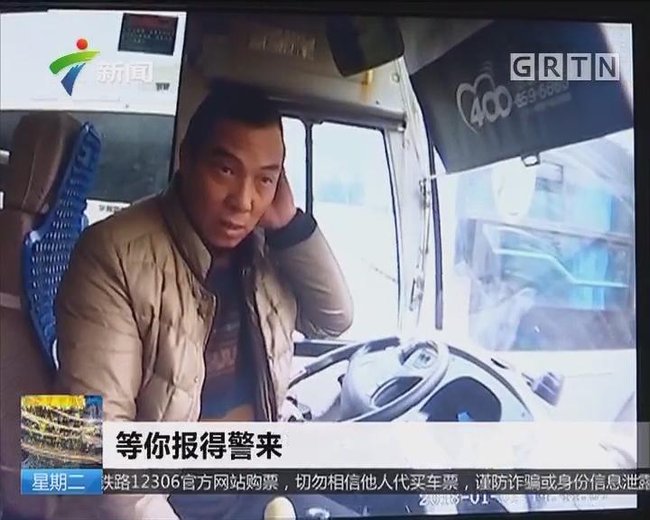 注意行车安全:客车没有仪表盘 司机照样上路跑