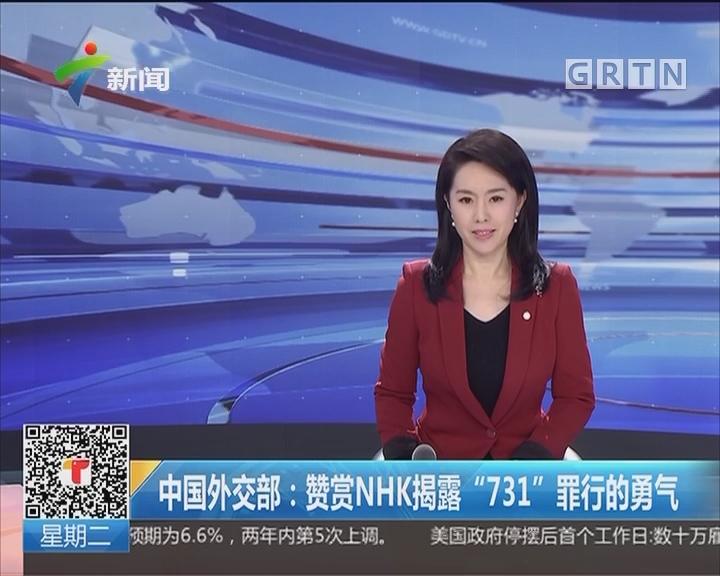 """中国外交部:赞赏NHK揭露""""731""""罪行的勇气"""