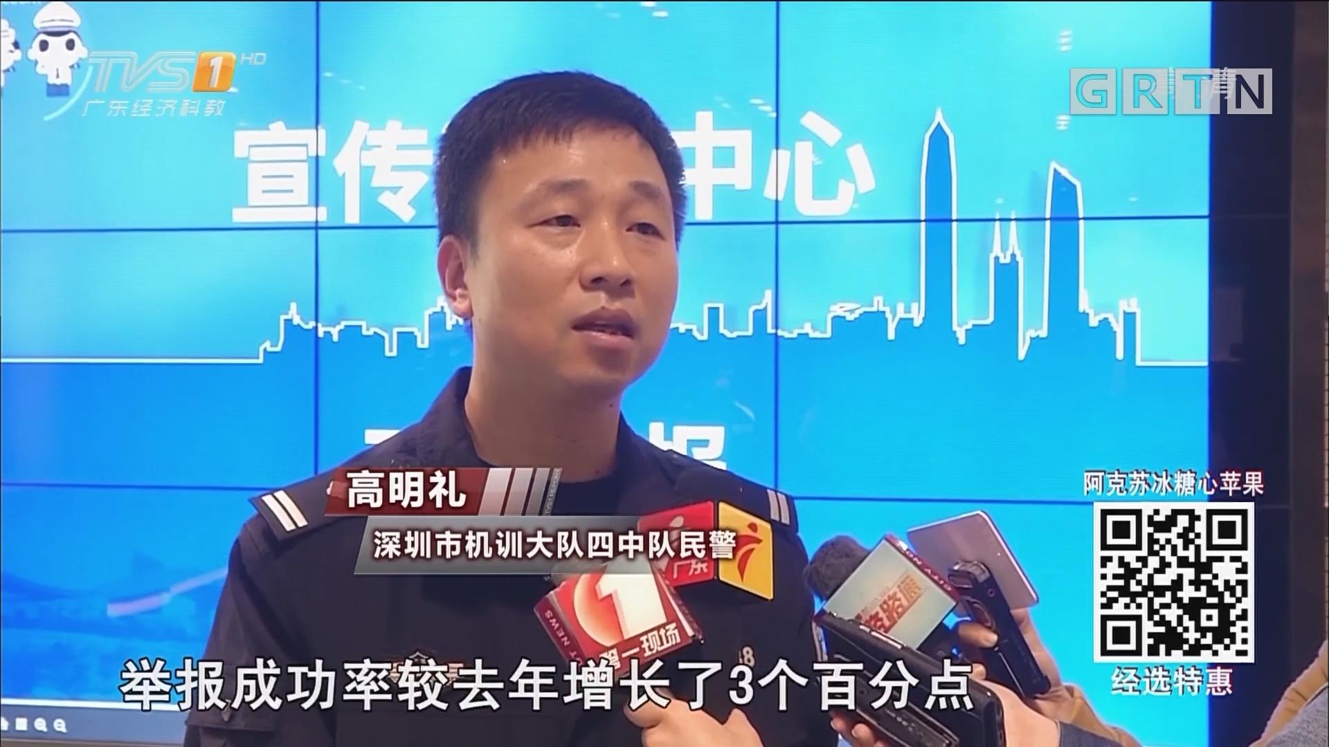 深圳:交通违法随手拍可拿奖 一年发出400万