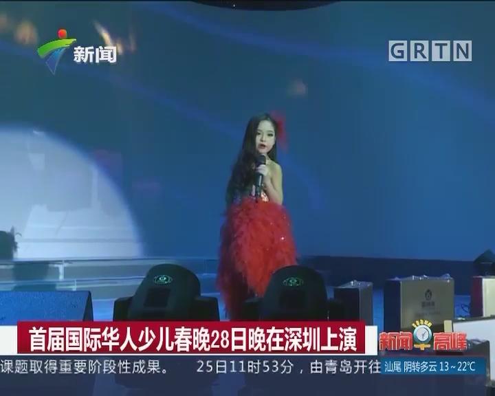 首届国际华人少儿春晚28日在深圳上演