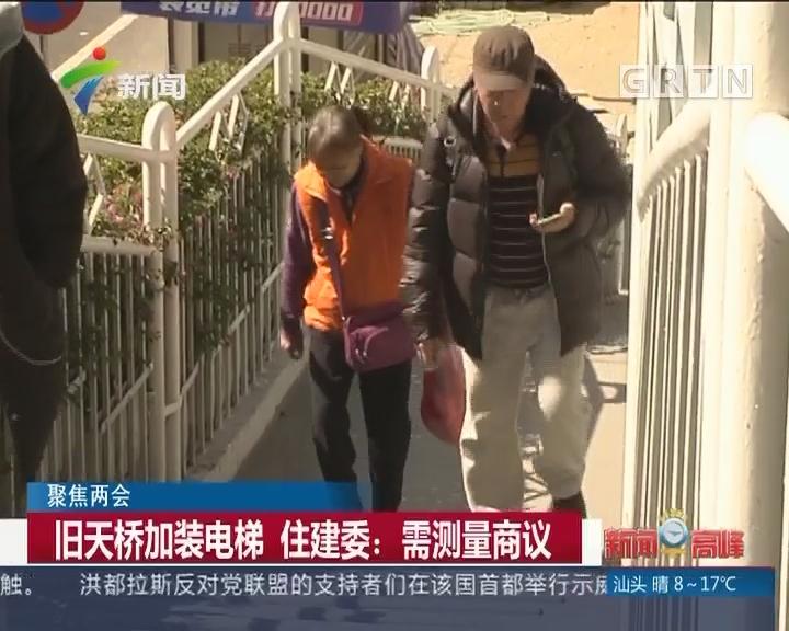 聚焦广州两会:旧天桥加装电梯 住建委:需测量商议
