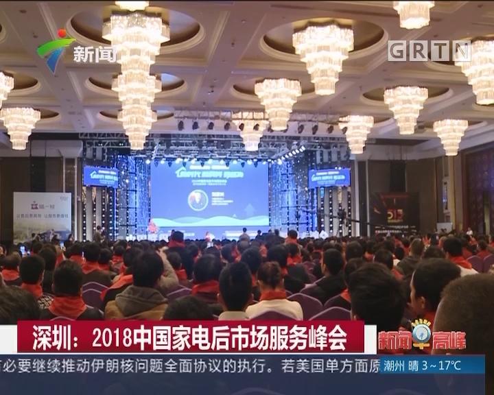 深圳:2018中国家电后市场服务峰会