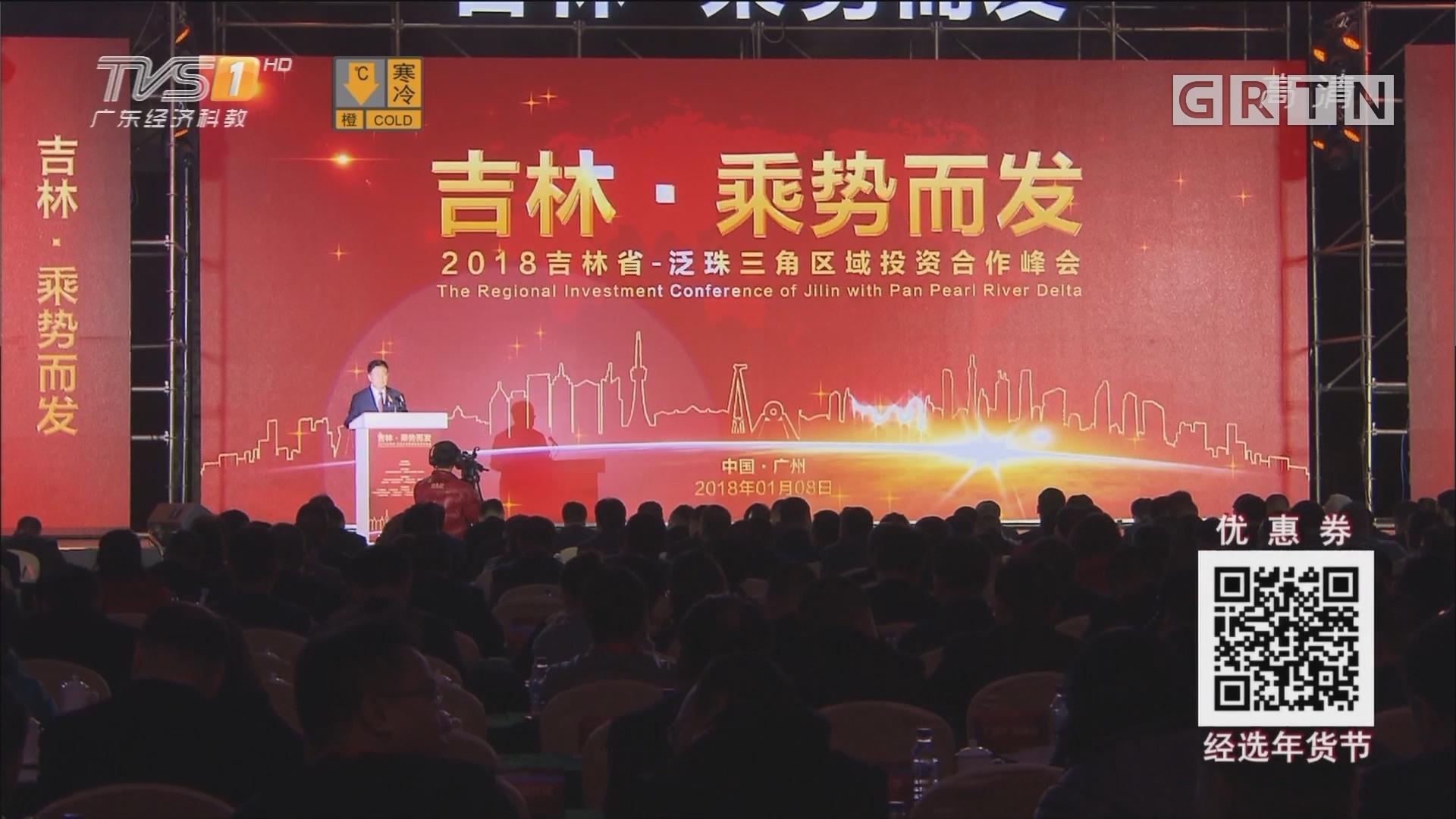 广州:2018吉林省—泛珠三角区域投资合作峰会召开