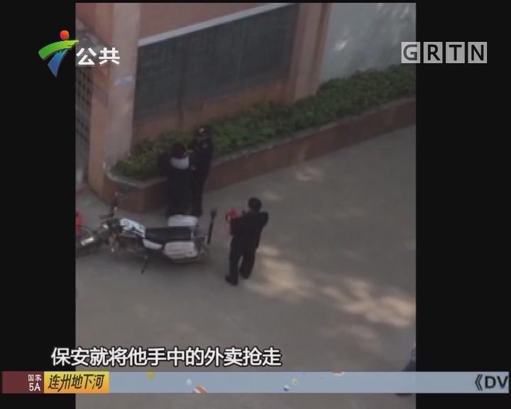 广州:高校保安与外卖哥起争执