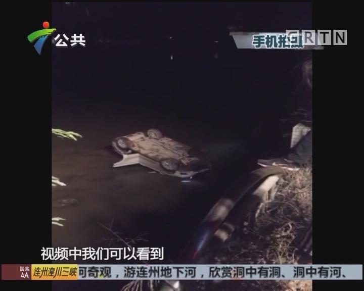 肇庆:小车坠入河中 五乘客逃过一劫