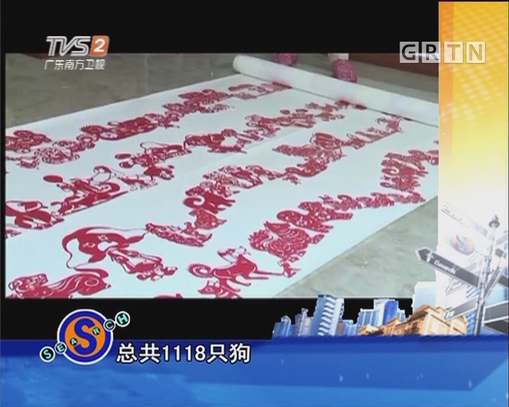 """11.8米剪纸 """"旺旺""""迎新春"""