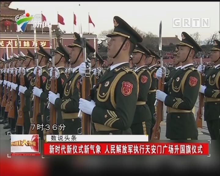 新时代新仪式新气象 人民解放军执行天安门广场升国旗仪式