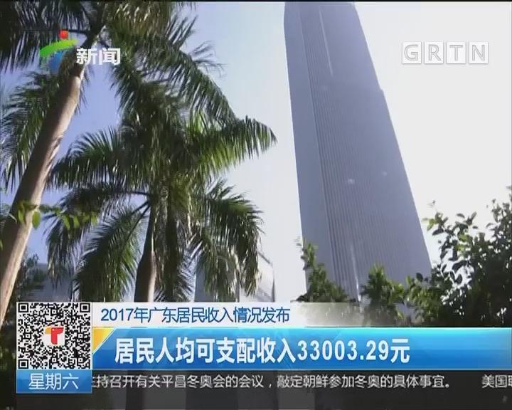 2017年广东居民收入情况发布:居民人均可支配收入33003.29元