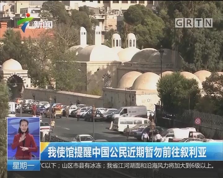 我使馆提醒中国公民近期暂勿前往叙利亚