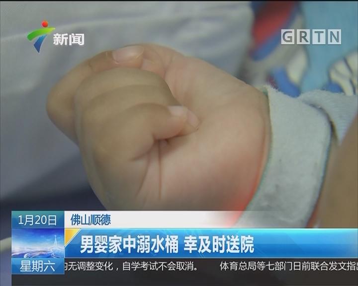 佛山顺德:男婴家中溺水桶 幸及时送院