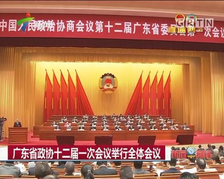 广东省政协十二届一次会议举行全体会议